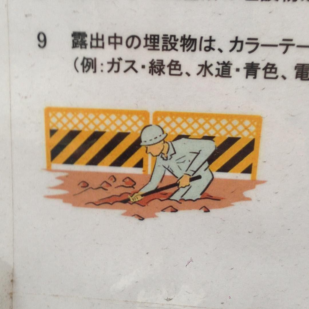 412人目自分の墓場は自分で #工事くん #オジギビト #看板 #工事 #工事中 #signboard #collection by koujikung