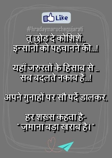 Manekk Is Been Betrayed Manekk Knowns The World Hindi Quotes