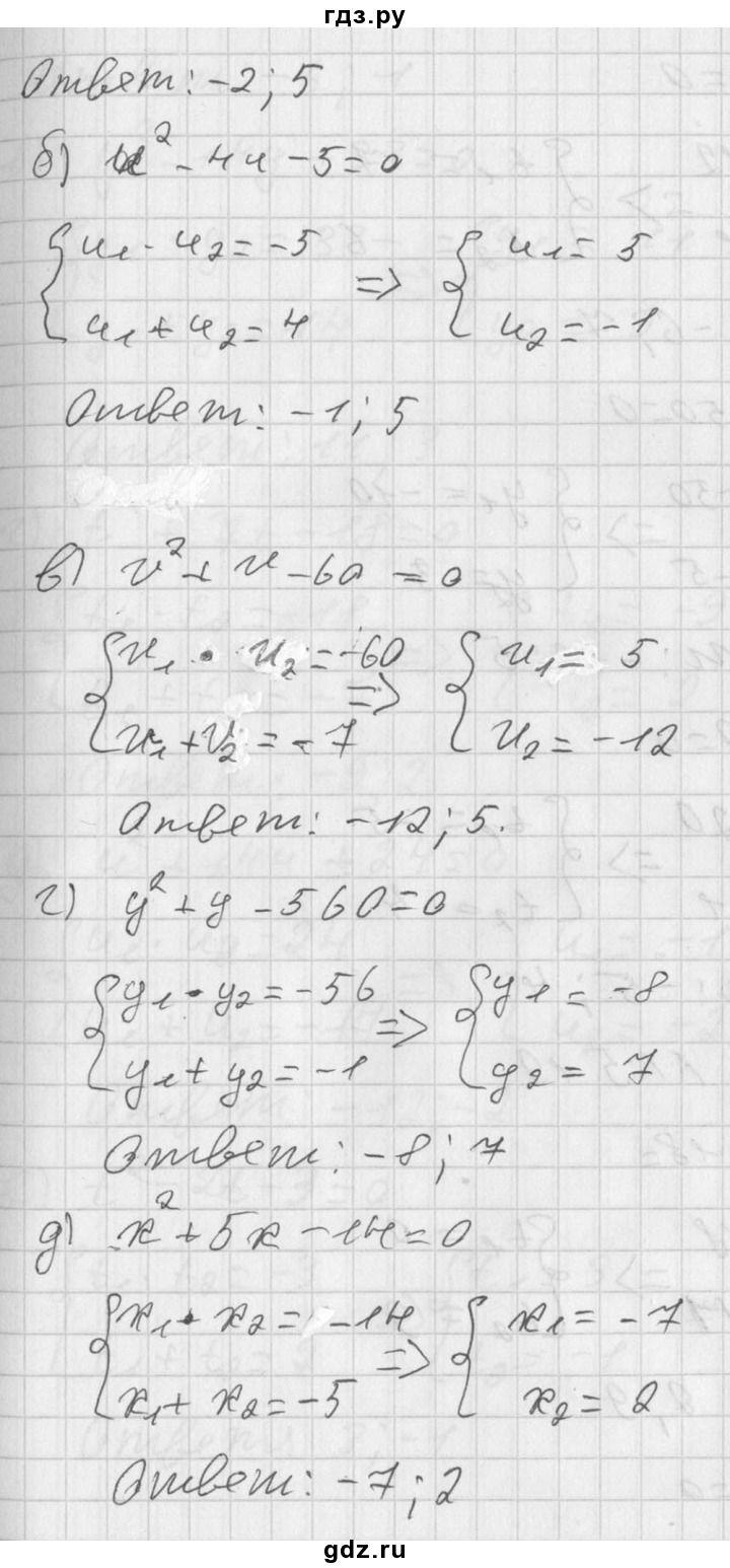 Спиши ру алгебра 7 класс г.в.дорофеева