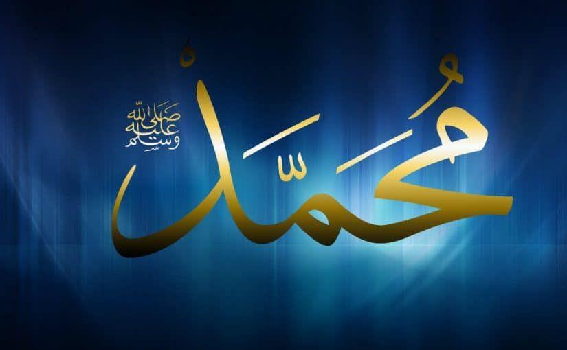 النسب النبوي الشريف Islamic Wallpaper Name Wallpaper History Of Islam