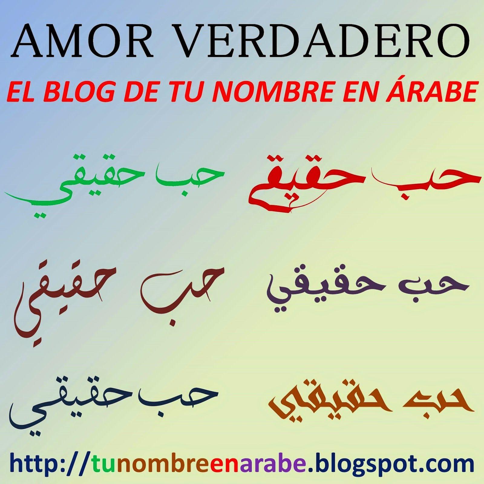Amor Verdadero en arabe para tatuajes