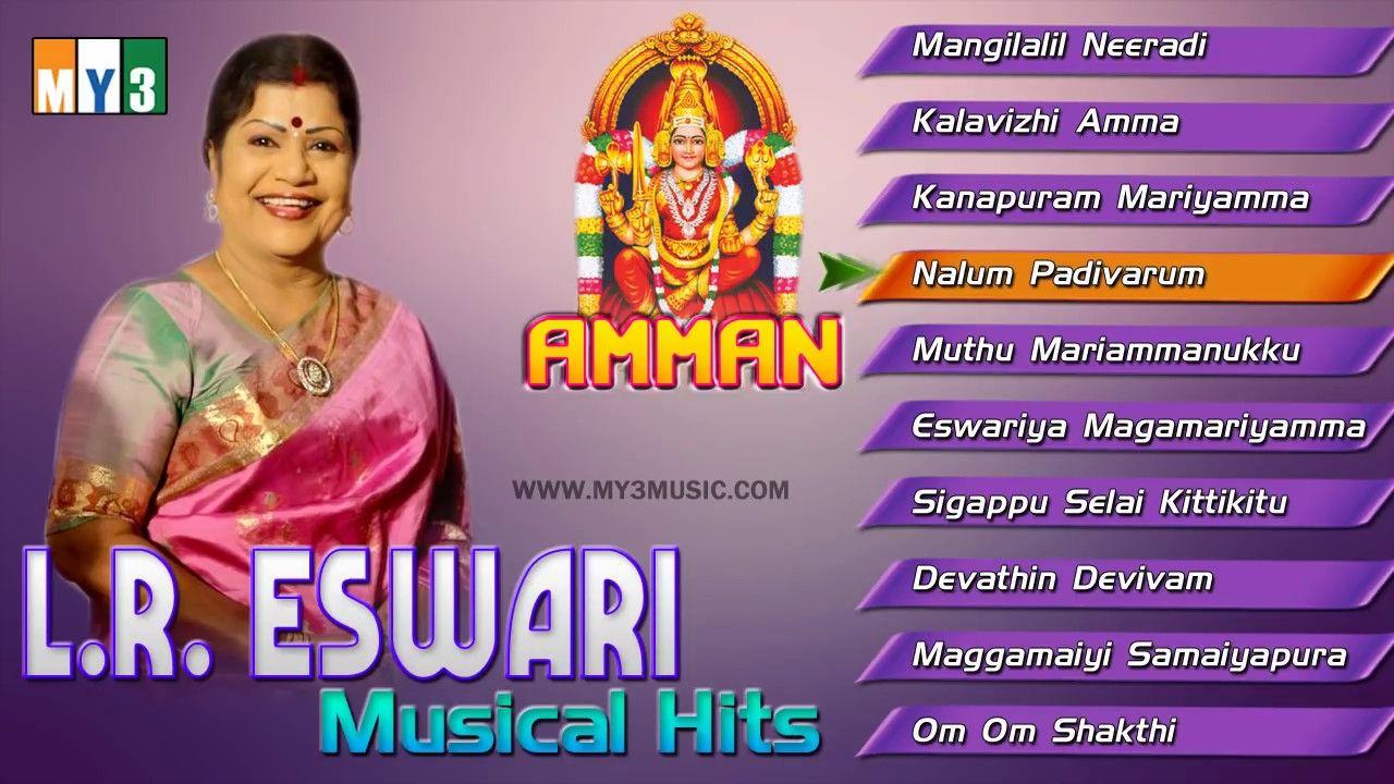 L.R.Eswari Musical Hits Amman JUKEBOX BHAKTHI