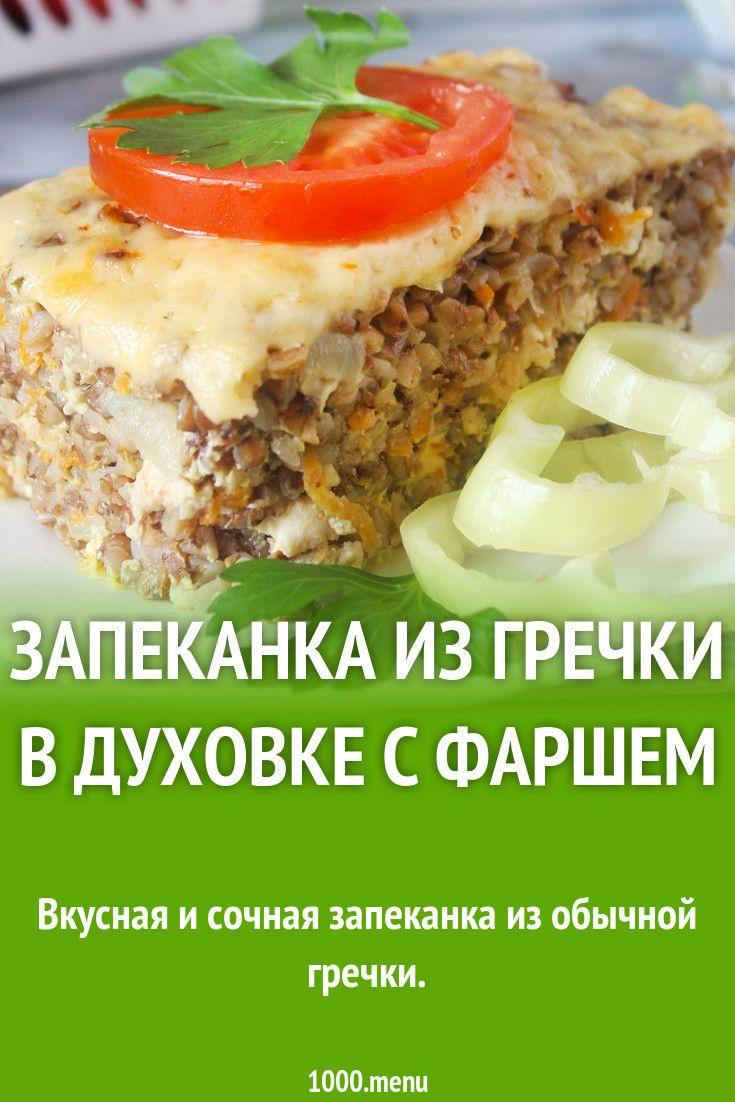 Запеканка из гречки в духовке с фаршем рецепт с фото ...