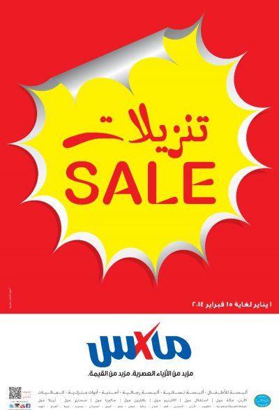 Pin By Tsawuq Com On Shopping Shops Shopping Ads Lisa Simpson