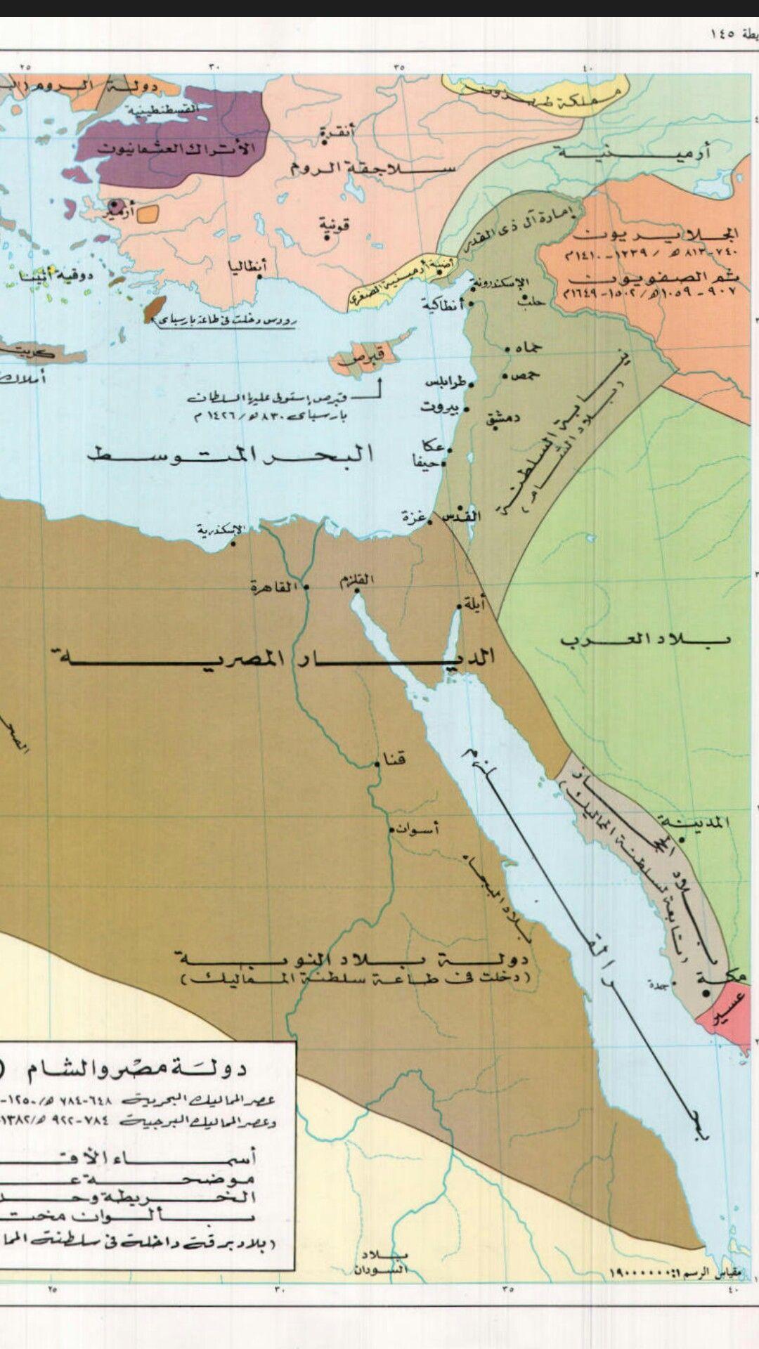 دولة المماليك 1250 1516 Egypt History Egypt Map Old Egypt