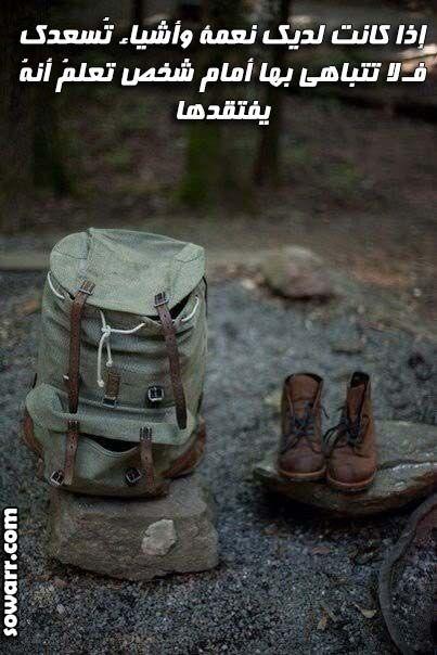 صور عن التواضع 2017 كلام عن التواضع فيس بوك Hiking Outdoors Adventure Adventure