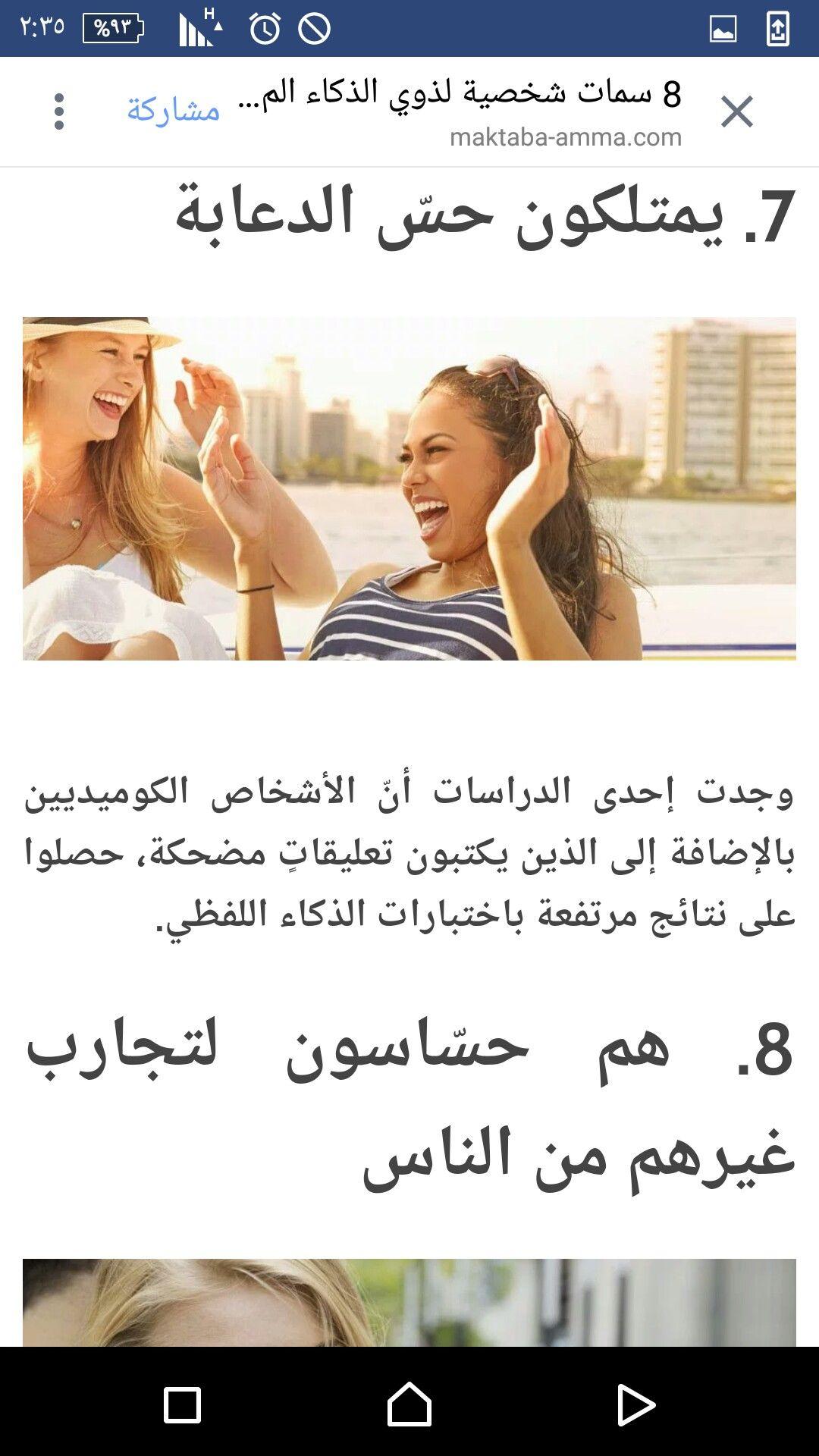 Pin by دمعه وابتسامه on الفكر الراقي ، غذاء النفوس وطب