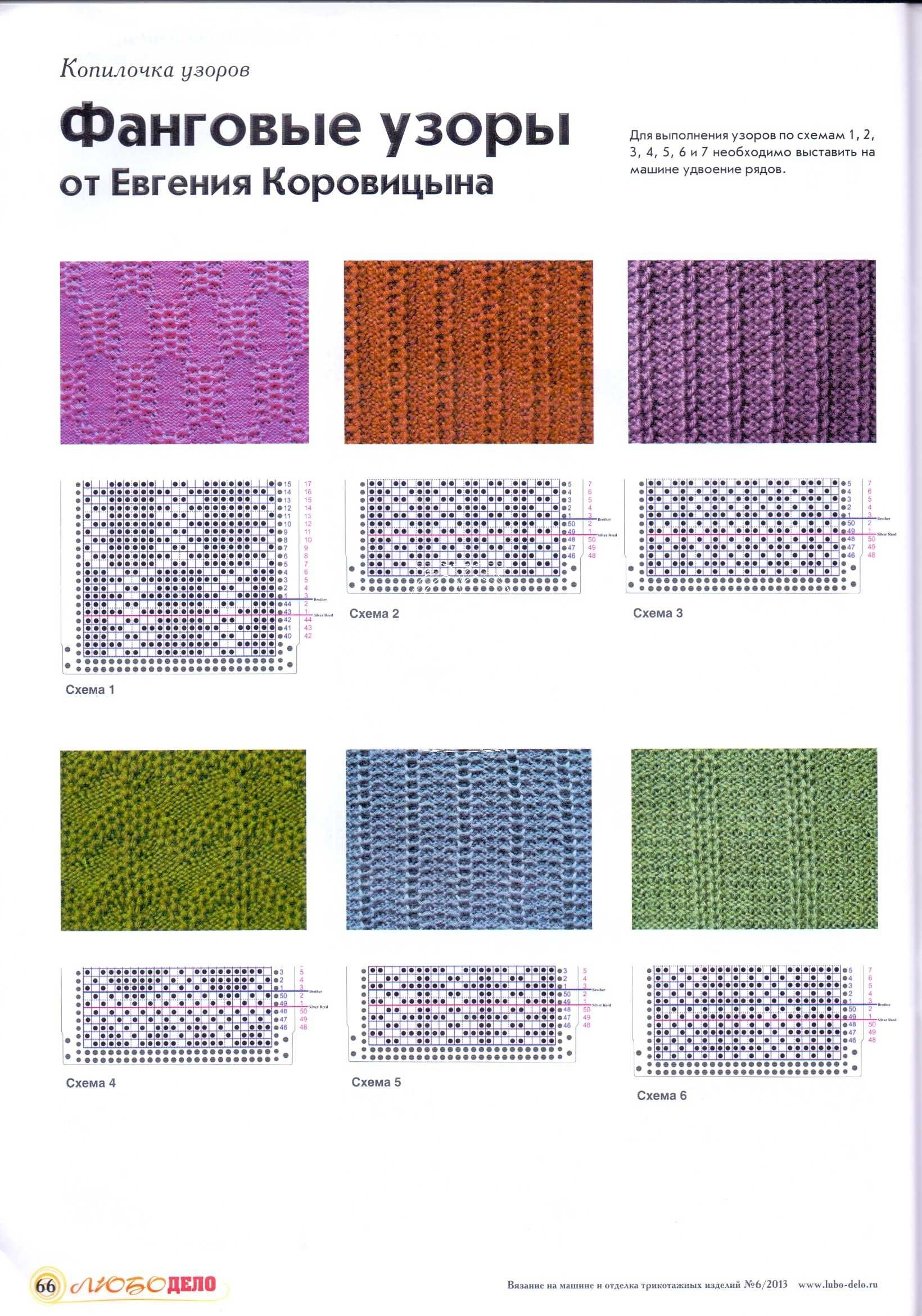 Link to machine knitting punchcard tuck stick patterns | lacy knit ...