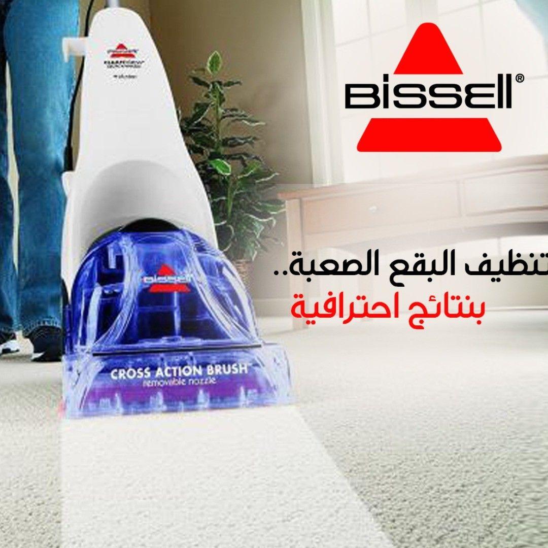 تنظيف البقع الصعبة صار أسهل مع بيسل مجموعة الكبوس بيسل أجهزة منزلية Hot Seller Vacuums Home Appliances