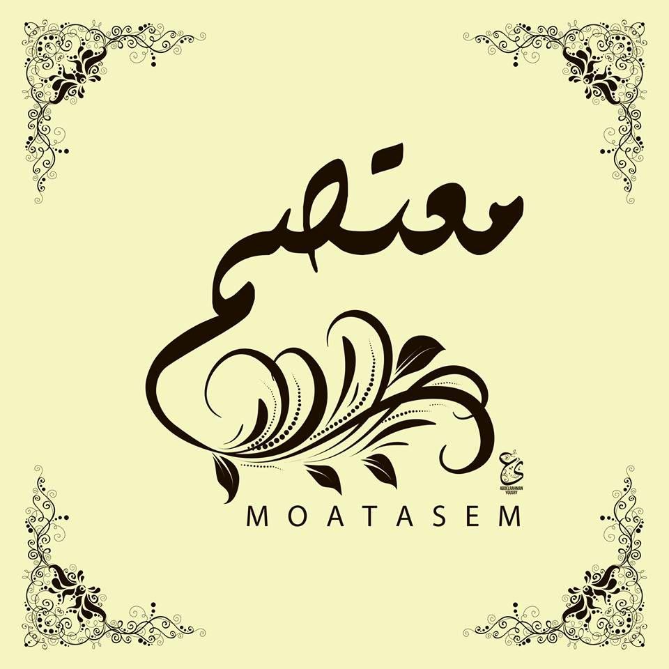 اسماء شباب بالخط الحر مع الزخرفه 1441981143815 Jpg Arabic Names Calligraphy Arabic Calligraphy