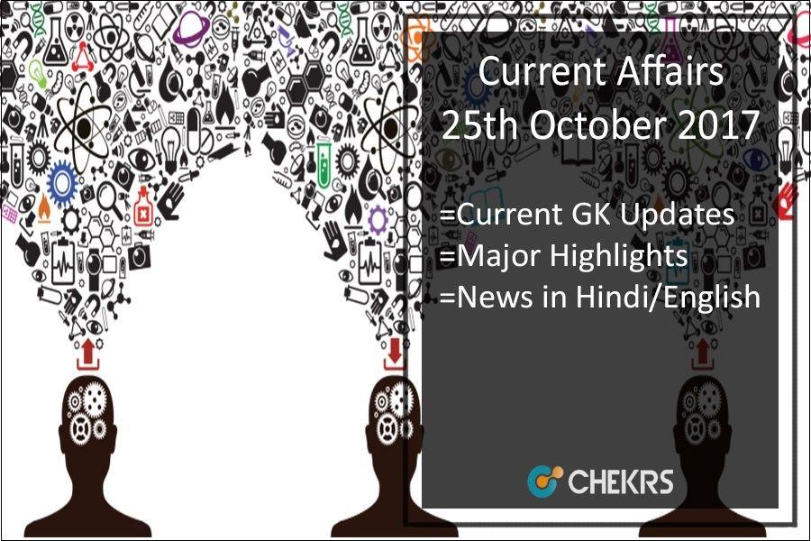 25th October Current Affairs Hindi English Daily Gk Updates Online Jobs Hindi Affair