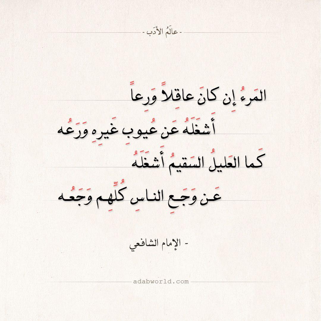 شعر الإمام الشافعي المرء إن كان عاقلا ورعا عالم الأدب Arabic Poetry Beautiful Arabic Words Wisdom Quotes