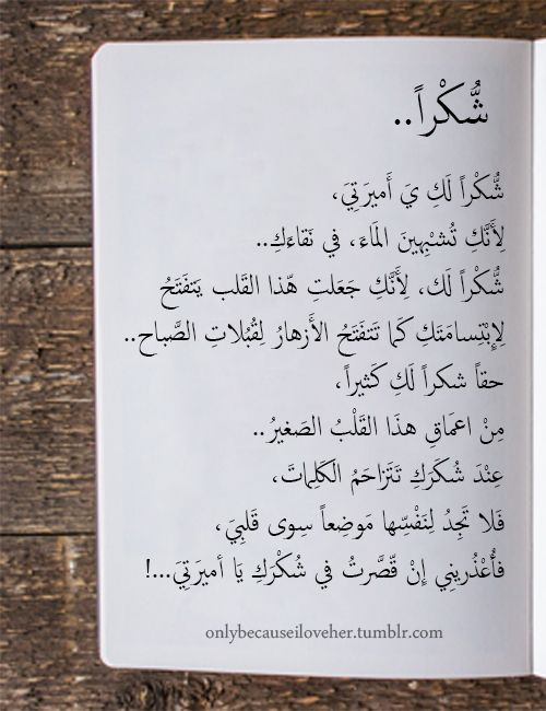A Little Thing For You Love Words Arabic Quotes Book Quotes