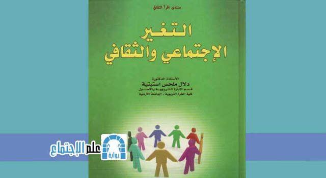 كتاب مجتمعنا pdf