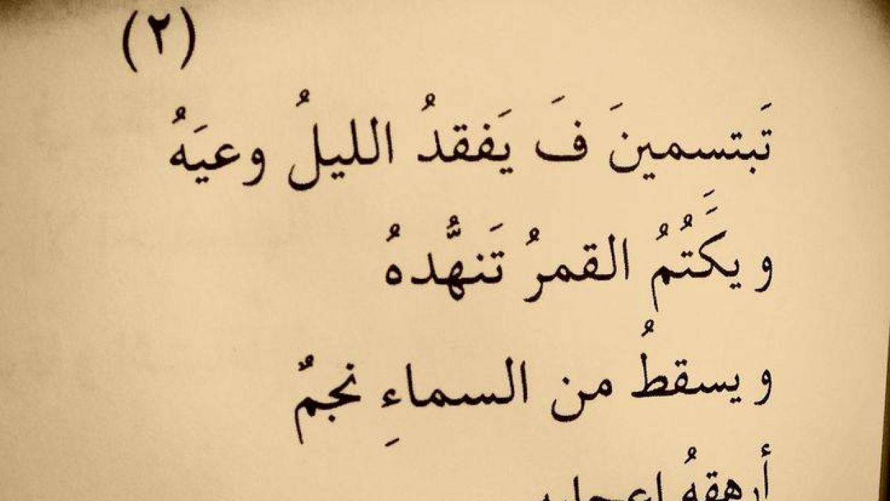 خواطر الجزء الاول Arabic Calligraphy Calligraphy Thoughts