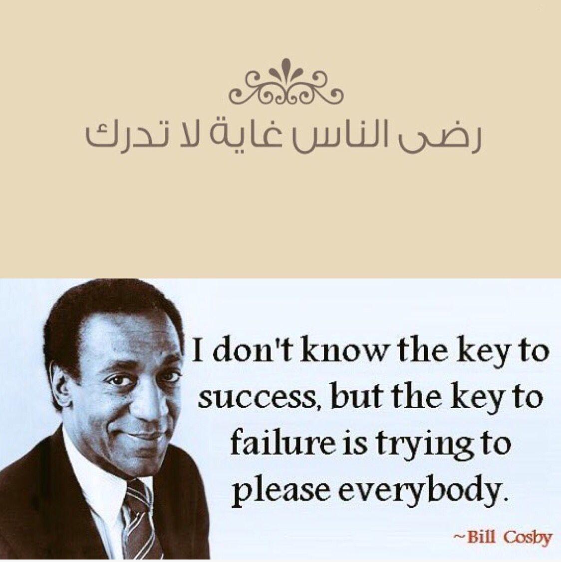 رضى الناس غاية لا تدرك ورضا الله غاية لا تترك فاترك ما لا يدرك وأدرك ما لا يترك Bill Cosby Key To Success Memes