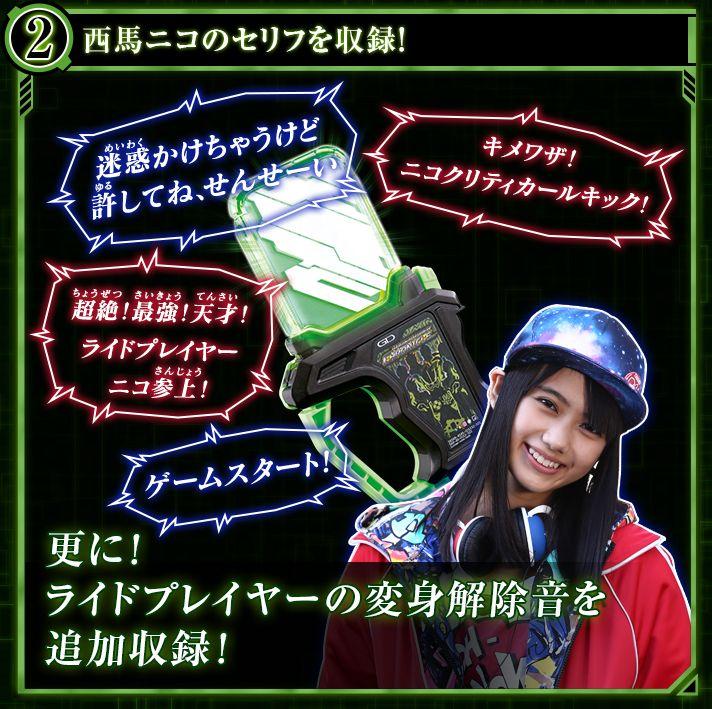 仮面ライダークロニクルガシャット 西馬ニコのセリフを収録 プレミアムバンダイ 仮面ライダー セリフ ニコ