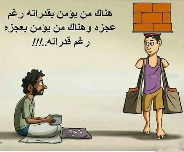 تحتاج إلى خمسة أمور في حياتك كي تنجح Arabic Quotes Beautiful Arabic Words Arabic Memes