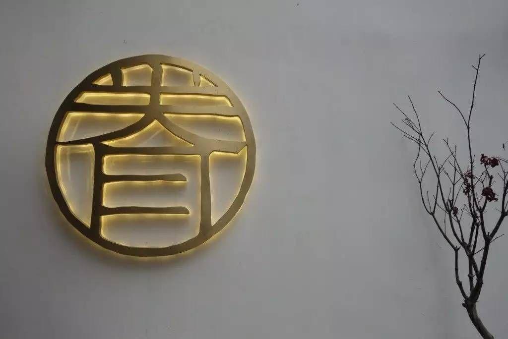 台灣的豆漿油條被引進大陸後,成了爆紅、時尚、高級的連鎖品牌「桃園眷村」。-商業,關於兩岸 微信上的中國