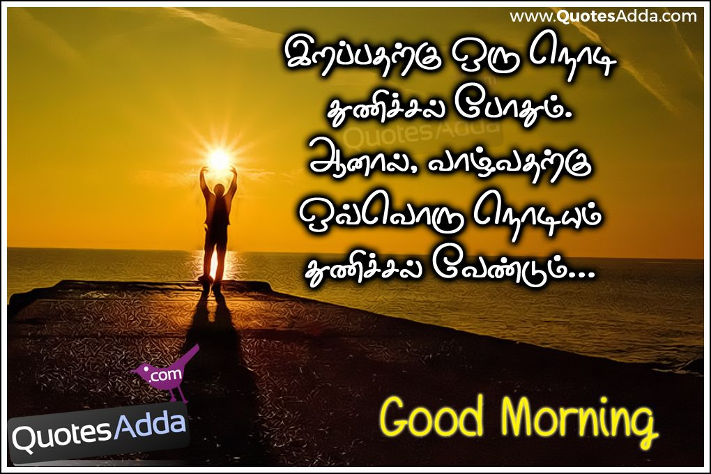 Whatsapp New Tamil Good Morning Daily Photos Awesome Images Tamil