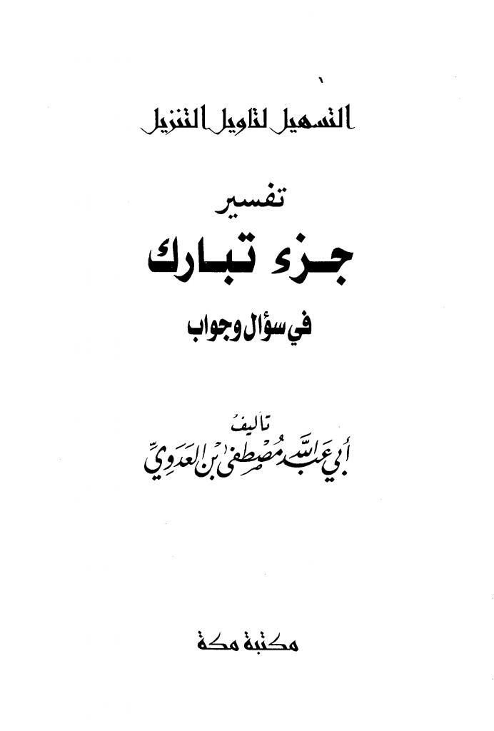 تحميل جزء تبارك Pdf كامل برابط واحد Math Calligraphy Arabic Calligraphy