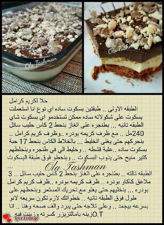 حلا كريم كراميل Dessert Recipes Desserts Arabic Food
