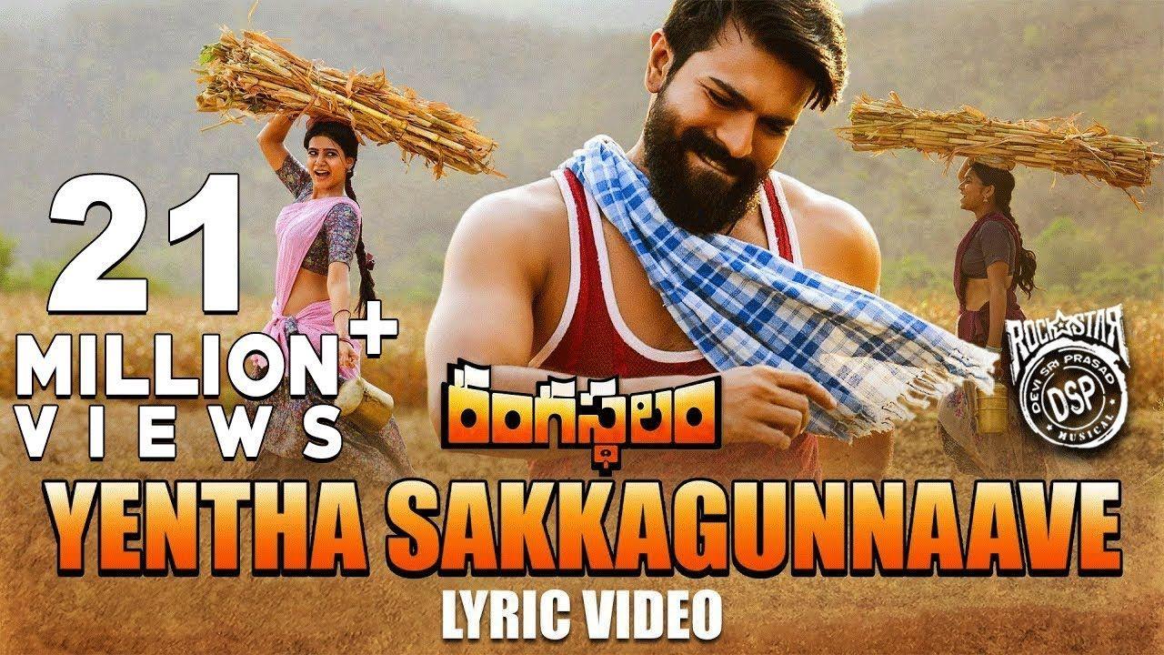 Yentha Sakkagunnaave Lyrical Rangasthalam Songs Songs Movie Songs Film Song