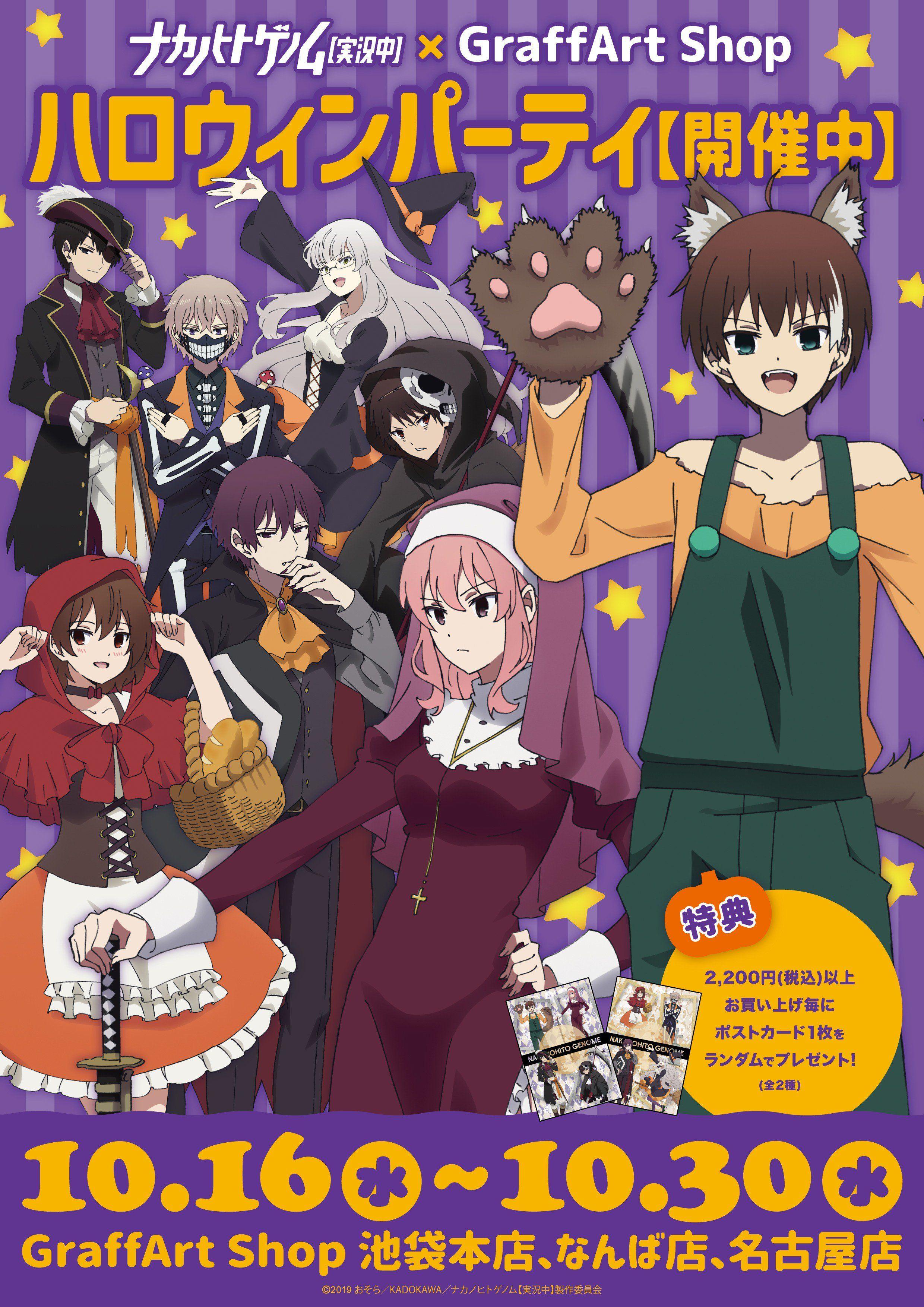 Pin By Danytuong Nguyen On Naka No Hito Genome Anime Manga The