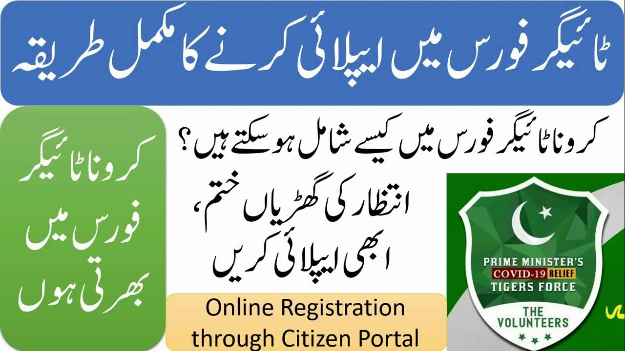 How to register online for Corona Tiger Relief Force? | Registration for PM Tiger Force