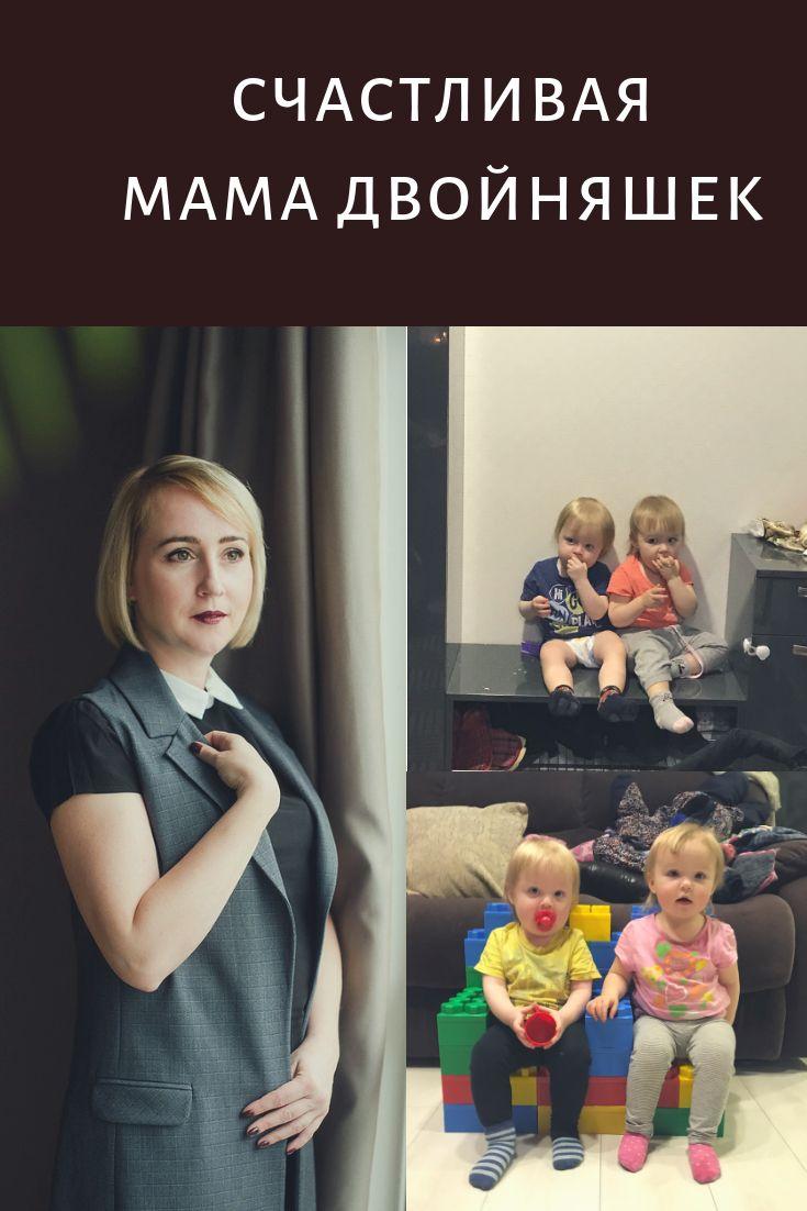 Как быть успешной на работе и счастливой многодетной мамой ...