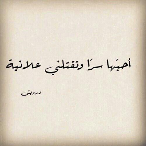 ٱحبها سـ را و تقتلني ع لآنيـة لارا عيني ربك شو بحبك Beautiful Arabic Words Inspirational Words Words