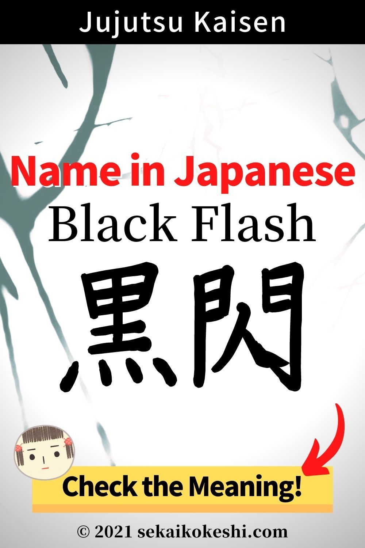 Black Flash S Meaning In Japanese Kanji Symbol Jujutsu Kaisen Click Here For The Secret In 2021 Japanese Names Jujutsu Japanese