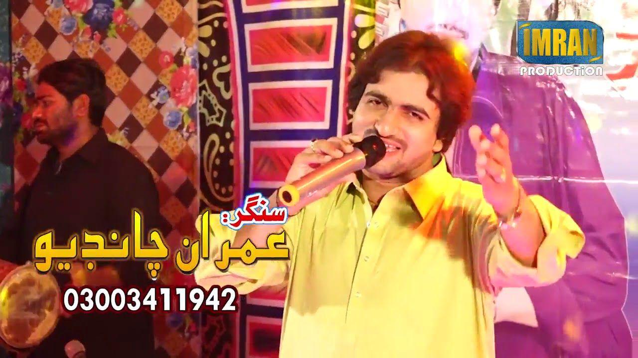 IMRAN CHANDIO NEW ALBUM 02 2019 VIDEO PROMO   Sindhi Songs New 2018