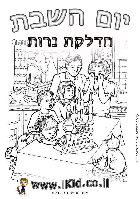 שבת קידוש Coloring Pages Shabbat Crafts