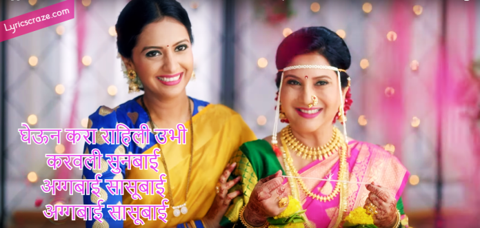 अग गब ई स स ब ई Aggabai Sasubai Title Song Lyrics In English Marathi Marathi Song Songs Hit Songs