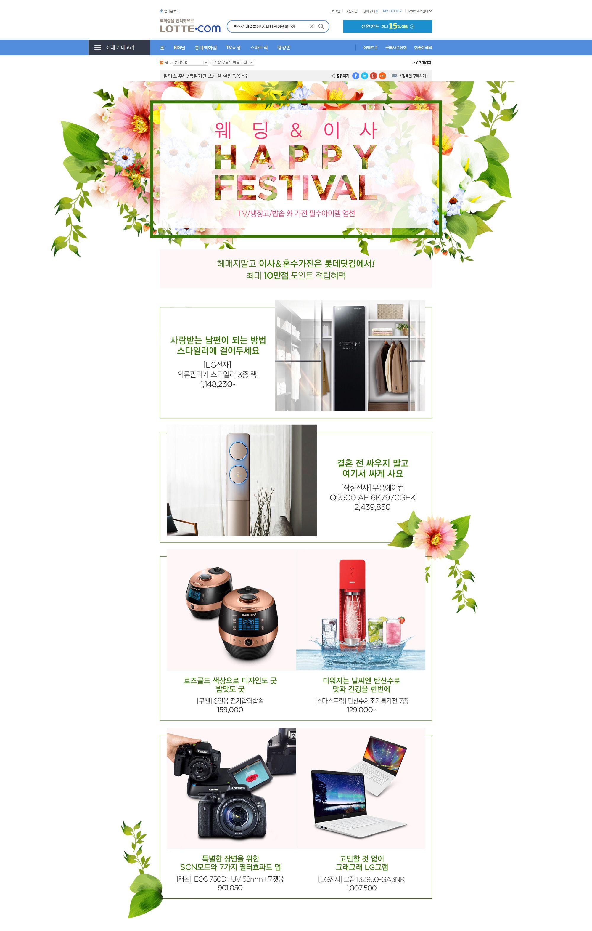[롯데닷컴] 웨딩&이사 HAPPY FESTIVAL  Designed by정민애