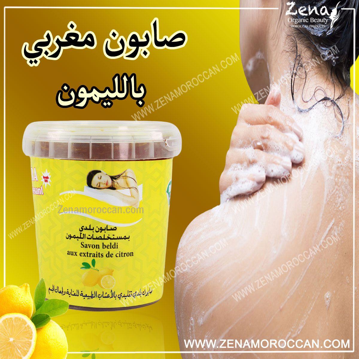 صابون مغربي بالليمون Soap Organic Beauty Soap Bottle