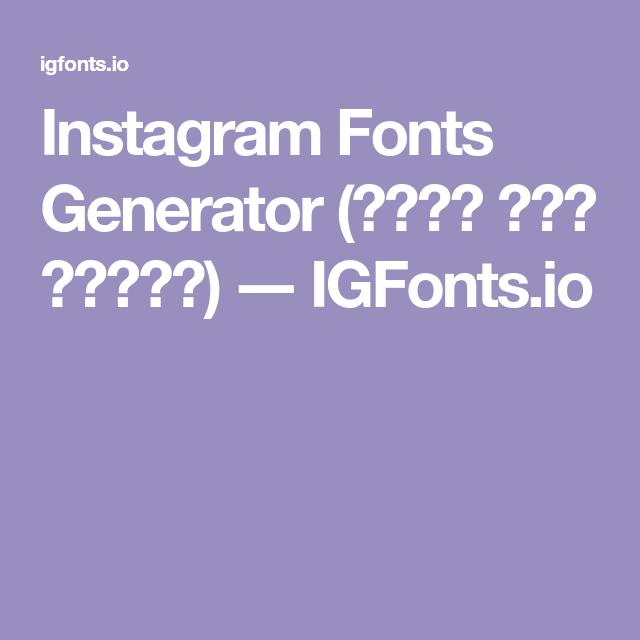 Instagram Fonts Generator 𝓬𝓸𝓹𝔂 𝕒𝕟𝕕 𝓅𝒶𝓈𝓉𝑒 Igfonts Io Instagram Font Font Generator Instagram