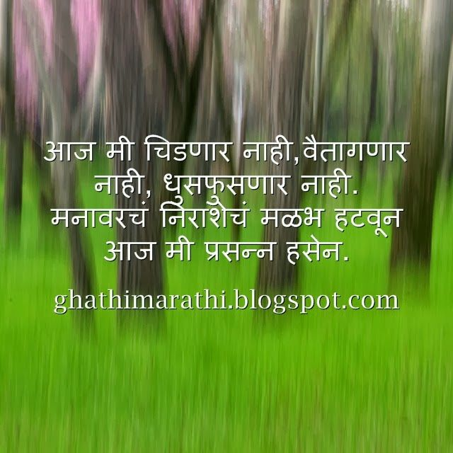 Life S Resolutions Today I Will Not Get Irritated Will Not Get Frustrated Will Not Be Upset I Shall Remov Marathi Quotes Marathi Quotes On Life Jokes Quotes