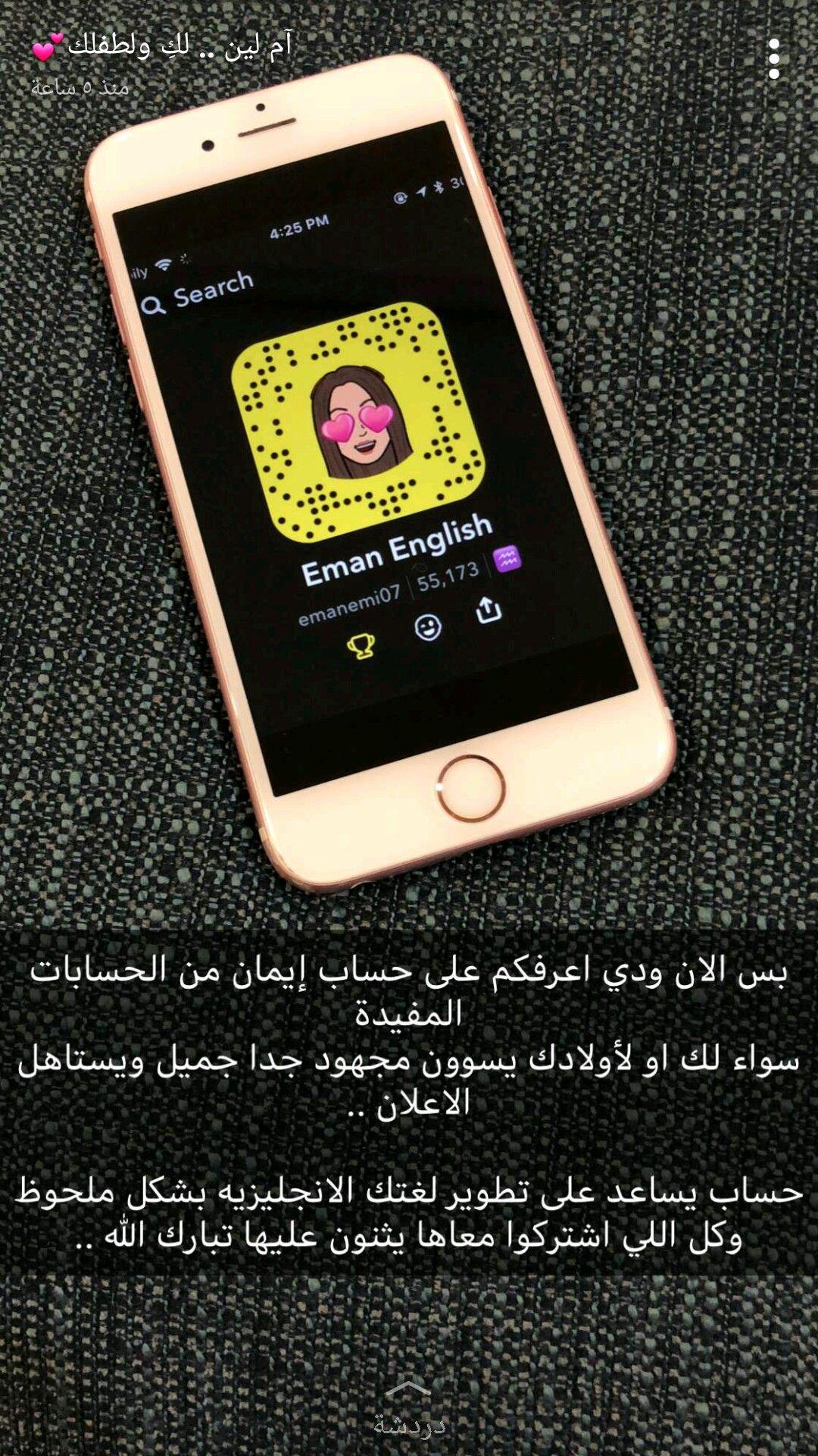 Pin By Hala Fwaz On تطبيقات وحسابات مفيدة App Phone Phone Cases