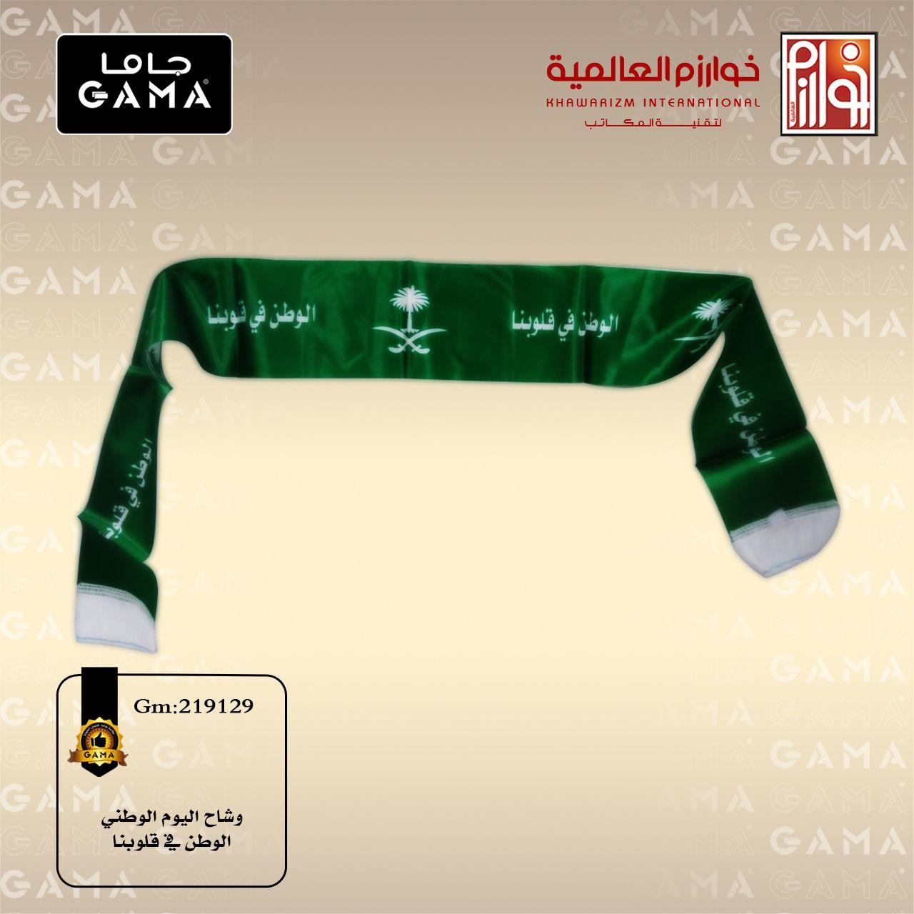 وشاح اليوم الوطني السعودي Stationery Bags Duffle