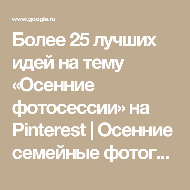Более 25 лучших идей на тему «Осенние фотосессии» на Pinterest | Осенние семейные фотографии, Осенние наряды для фотографий и Наряды для семейного фото