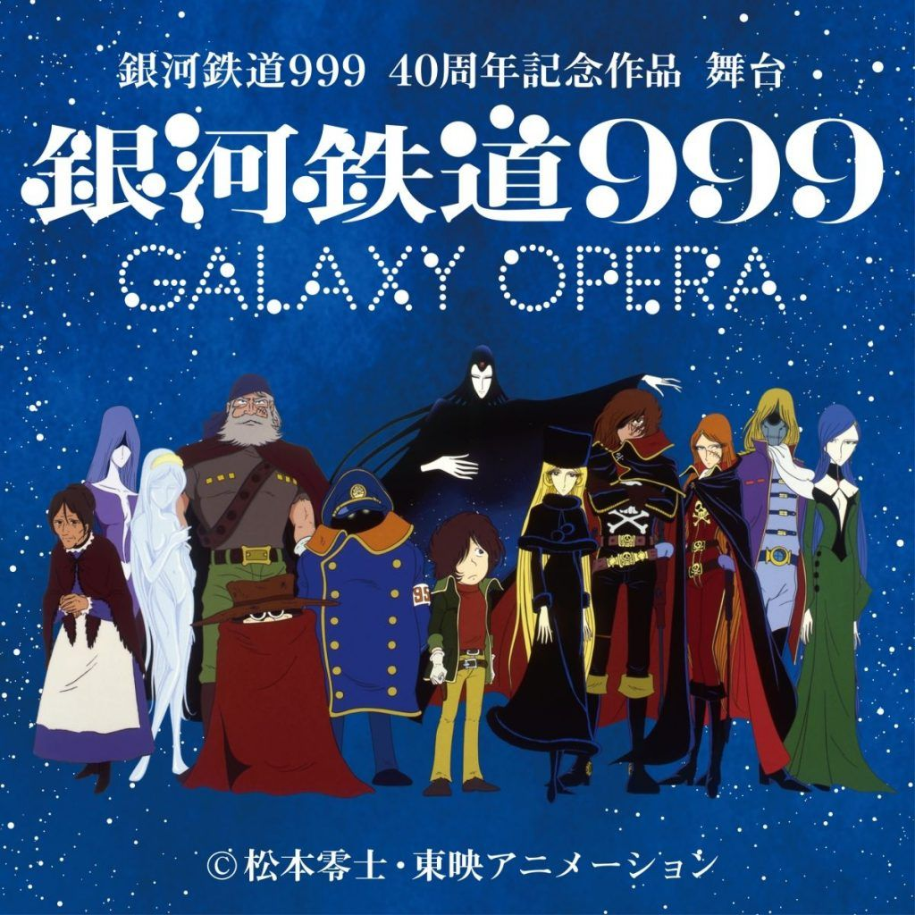 Download Galaxy Express 999: Galaxy Opera Full-Movie Free