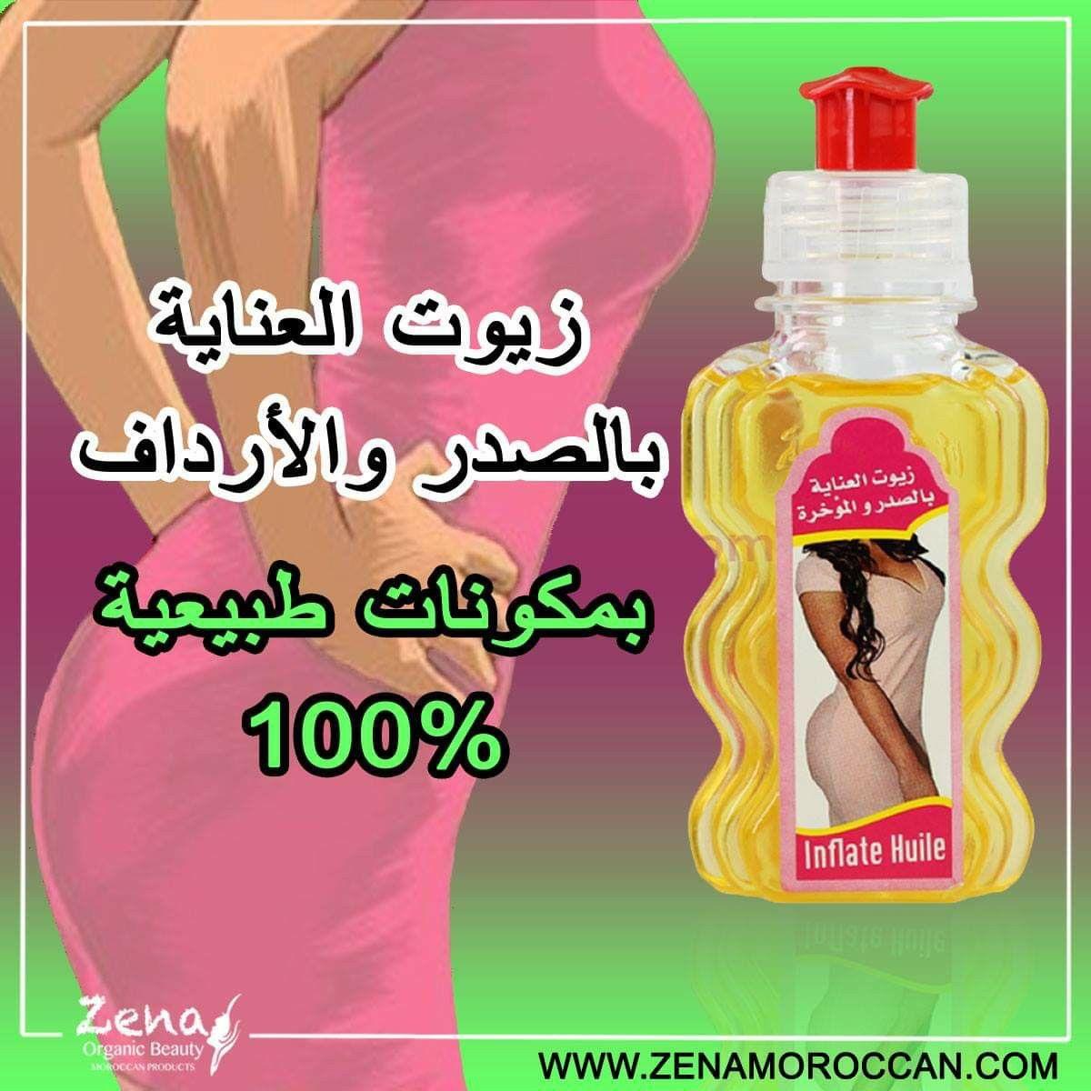 زيوت مغربية طبيعية لتكبير الصدر والارداف Beauty Recipe Growth Oil Prickly Pear Oil