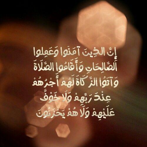 صفات المؤمنين Quran Pill Islam