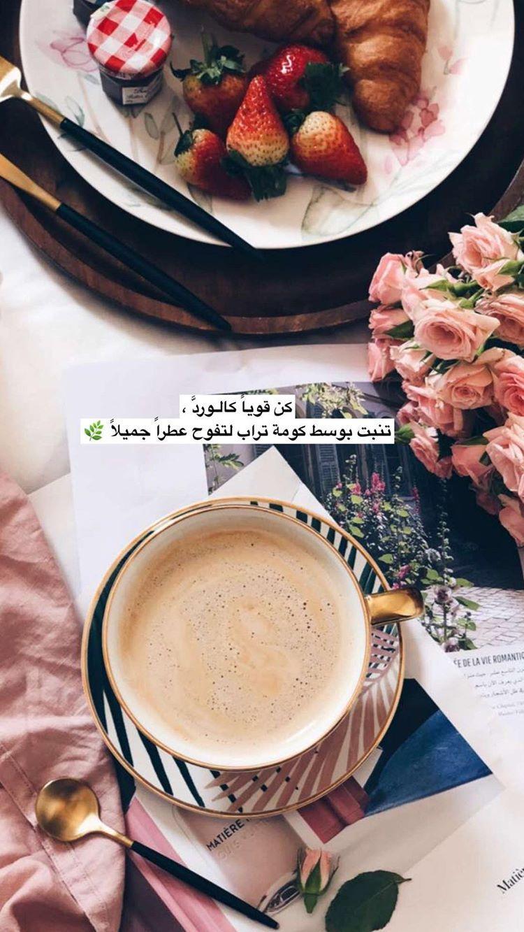 Pin By Reem Essa On Coffee Tea Sweet Words Coffee Quotes Enjoy Coffee