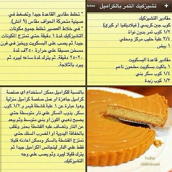تشيز كيك التمر Arabic Food Food Recipes