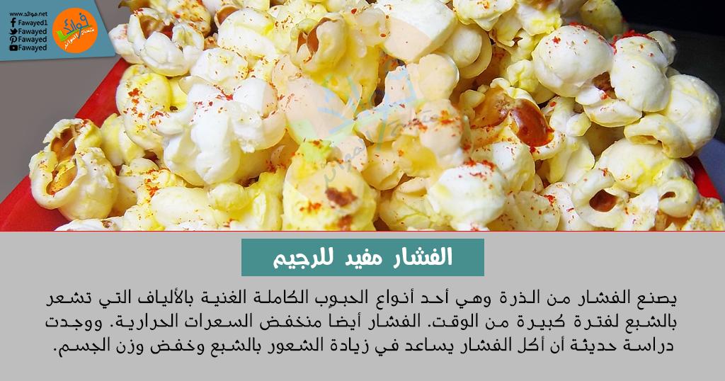 الفشار مفيد للرجيم وتخسيس الجسم Food Vegetables Cauliflower