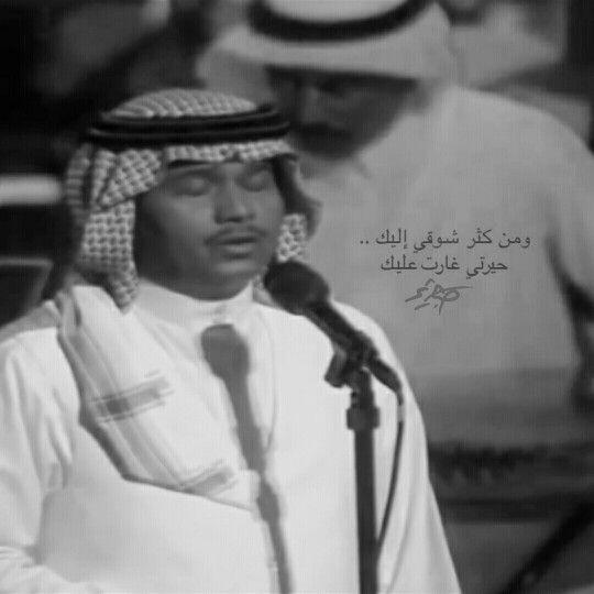 محمد عبده Photo Quotes Poet Quotes Arabic Quotes