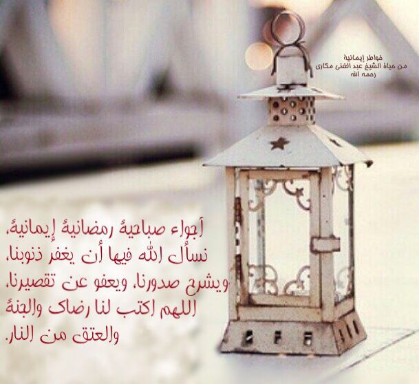 صباح رمضان صباح البركة Ramadan Ramadan Kareem Friday Pictures